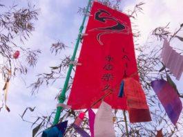 Tanabata Firenze 2021 festa giapponese desideri Villa Vogel